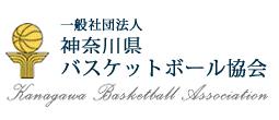 神奈川県バスケットボール協会