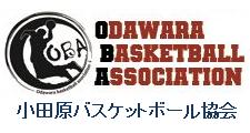 小田原バスケット協会