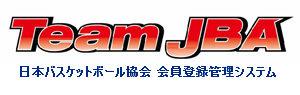 Team-JBA日本バスケットボール協会会員登録管理システム