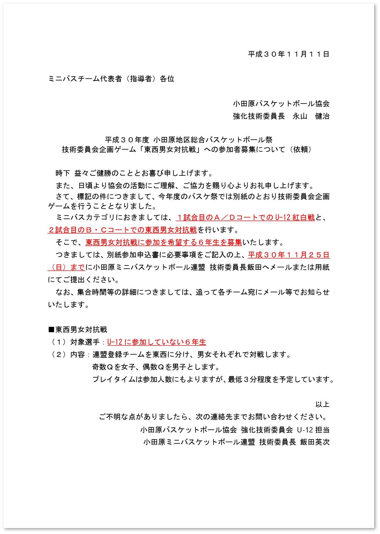 2018年バスケ祭技術委員会企画東西男女ゲーム案内